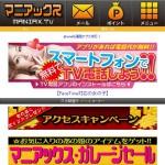 site-maniax